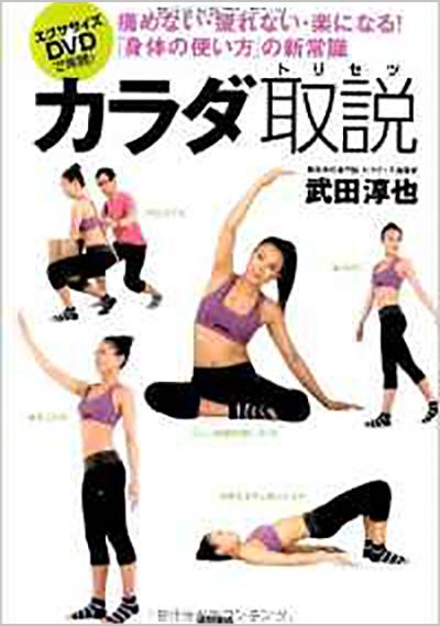 痛めない・疲れない・楽になる! 「身体の使い方」の新常識 カラダ取説® ~エクササイズDVDで実践!