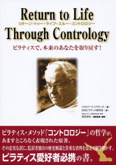 Return to Life Through Contrology