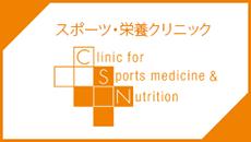 スポーツ栄養クリニック